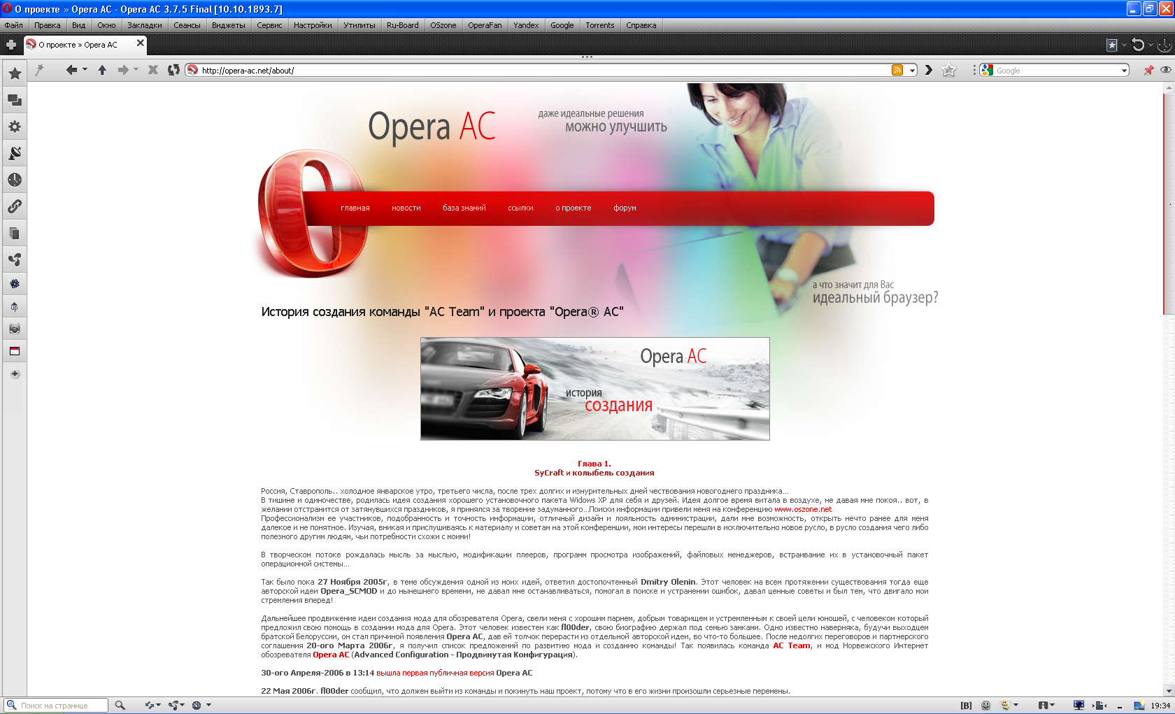 Opera AC Main Window